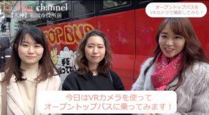 福岡オープントップバスVR撮影!